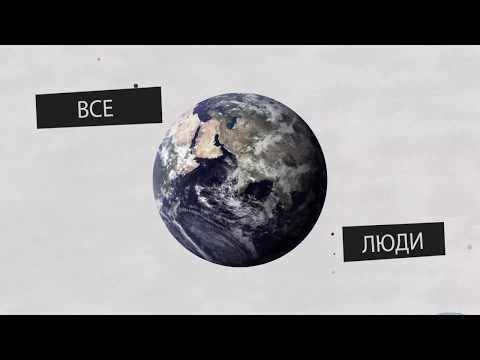 Кампания ООН «Свободные и равные»: мир свободы и равенства возможен