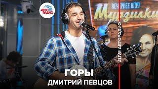 🅰️ Дмитрий Певцов – Горы (#LIVE Авторадио)