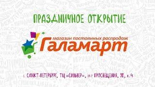 Праздничное открытие Галамарт в г. Санкт-Петербург,ТЦ «Сильвер»