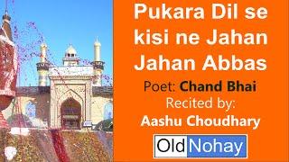 Old Nohay - Pukara Dil se kisi ne Jahan Jahan   - YouTube
