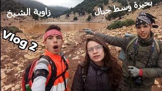 preview picture of video 'VLOG#2: اكتشفنا بحيرة وسط جبال زاوية الشيخ منضر أكثر من رائع'