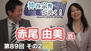 第89回① 赤尾由美氏:女性社長が日本を想う!アカオアルミ社長「赤尾由美」登場!