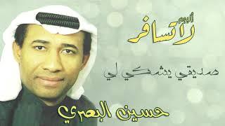 تحميل اغاني حسين البصري - صديقي يشكي لي (من البوم لا تسافر) MP3