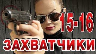 Захватчики 15-16 серия криминальный сериал