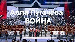 """Алла Пугачева - """"Война"""" премьера песни 23.02.2015"""
