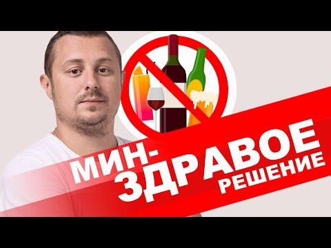 Паньков бросает выпивать // МИНЗДРАВОЕ РЕШЕНИЕ // НАШЕ