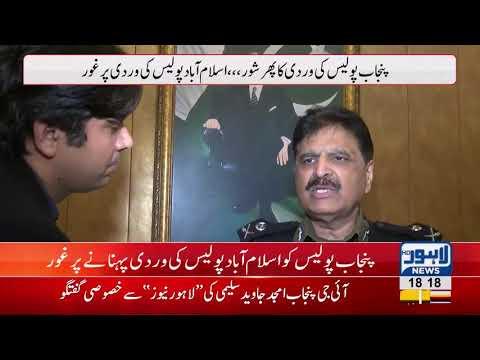 Islamabad Police Jobs 2018 Latest | Jobs In Islamabad