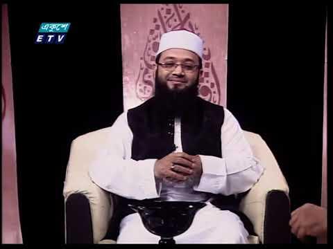Islami Jiggasha || ইসলামী  জিজ্ঞাসা || কুরবানীর শিক্ষা || 16 July 2021 || ETV Religion