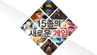 NEXON G-STAR 2014 遊戲陣容宣傳影片