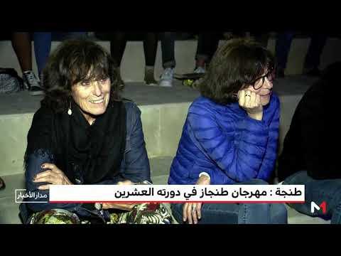 العرب اليوم - شاهد: طنجة تستضيف فعاليات مهرجان طنجاز في دورته العشرين