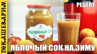 ЯБЛОЧНЫЙ СОК НА ЗИМУ ★ Рецепт от Покашеварим (Выпуск 296)