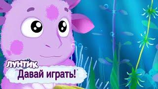 Давай играть 🚘 Лунтик 🚖 Сборник мультфильмов 2019