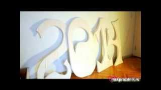 Объемные буквы из пенопласта своими руками (для фотосессий и декора)