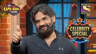 Kapil Envies Sunil's Fit Body | The Kapil Sharma Show S2 | Sunil Shetty | Celebrity Special