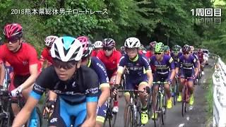 2018熊本県総体_男子ロードレース