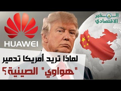 """المخبر الاقتصادي - لماذا تريد أمريكا تدمير شركة """"هواوي"""" الصينية؟ ومصير هواتف هواوي؟"""