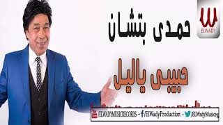 تحميل اغاني Hamdy Batshan - Habebe Ya Lail / حمدي بتشان - حبيبي ياليل MP3