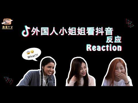 【泡菜TV-KimchiTV】外國小姐姐們看中國抖音的反應/Tik Tok Reaction Video/더우인 리액션 영상