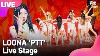 [LIVE] LOONA 이달의 소녀 'PTT'(Paint The Town) Showcase Stage 쇼케이스 무대(희진,현진,하슬,진솔,최리,이브,츄,고원,올리비아혜)[통통컬처]