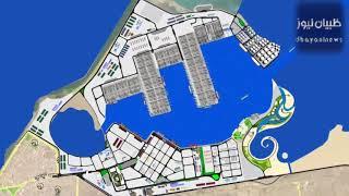 preview picture of video 'مخطط وتصميم إعادة تأهيل ميناء الحديدة'