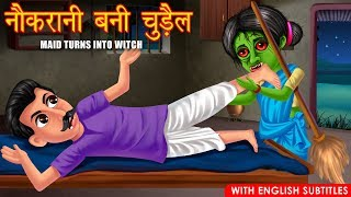 नौकरानी बनी चुड़ैल | Maid Turns Into Witch | Horror Stories | Hindi Kahaniya | Dream Stories TV