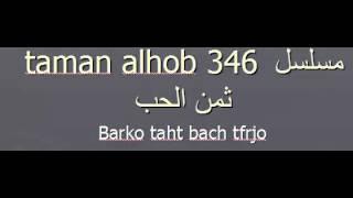 taman alhob مسلسل ثمن الحب الحلقة 346