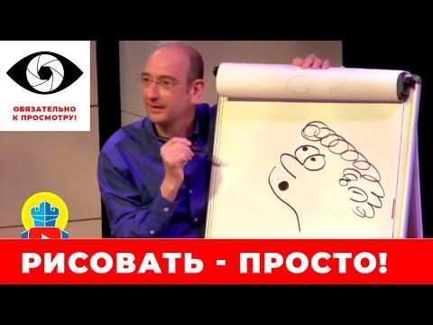 Думаете, что не умеете рисовать? Ошибаетесь, умеете!