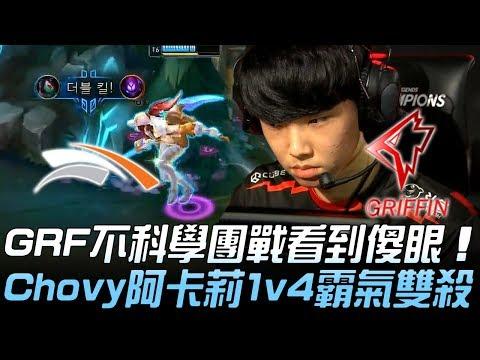 HLE vs GRF GRF不科學團戰看到傻眼 Chovy阿卡莉1v4霸氣雙殺!Game 2