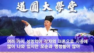 [도원(道圓)대학당 강의] 350 이름을 잘 지으면 운명을 바꿀 수 있나요?