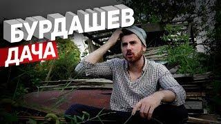 Бурдашев. Дача