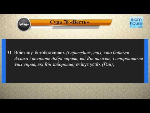 Читання сури 078 Ан-Наба (Звістка) з перекладом смислів на українську мову (читає Мішарі)