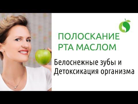 Полоскание рта маслом | Отбеливание зубов и здоровье ротовой полости | Красивая здоровая кожа лица