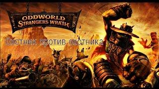 Прохождение Oddworld: Stranger