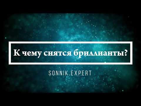 К чему снятся бриллианты - Онлайн Сонник Эксперт
