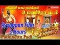 Pathinettu Padi | Swamy Ayyappan film | Srihari Full film