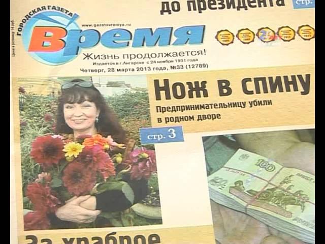 «Итоги недели» от 30.03.2013 г.