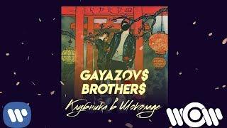 GAYAZOV$ BROTHER$ - Клубника в Шоколаде | Official Audio