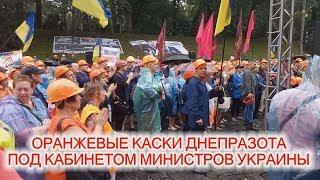 """Митинг """"ДнепрАзота"""" под Кабинетом министров Украины"""