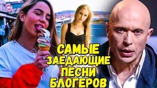 НАЗОЙЛИВЫЕ ПЕСНИ БЛОГЕРОВ 2017