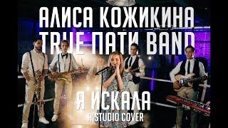 Алиса Кожикина & True Пати  Band – Я искала (A Studio cover)