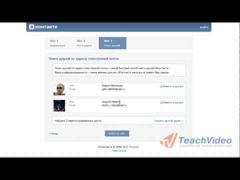 Как зарегистрироваться «Вконтакте»?
