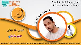 تحميل و استماع محمود عبد العزيز - عيني ما تبكي | جودة عالية MP3