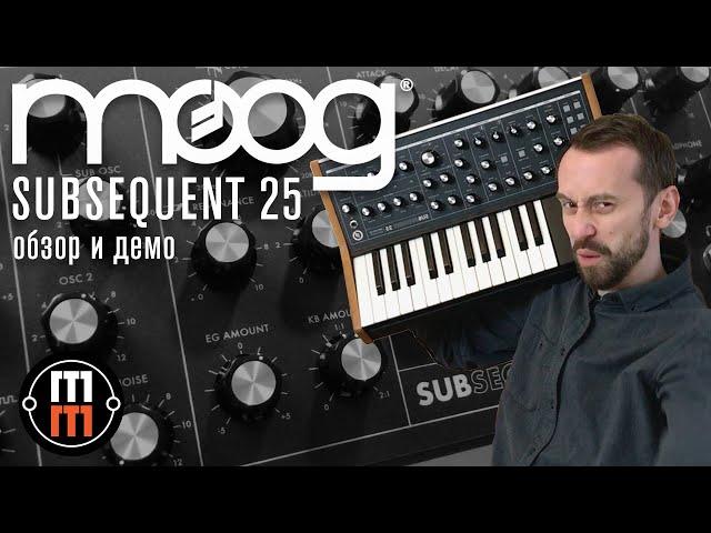 Moog Subsequent 25 - подробный обзор и демо