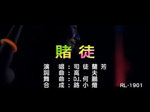 司徒蘭芳–賭徒 (DJ版)(1080P) KTV