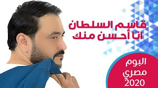 Qasim Alsultan  قاسم السلطان أنا احسن منك   البوم مصري 2020 تحميل MP3