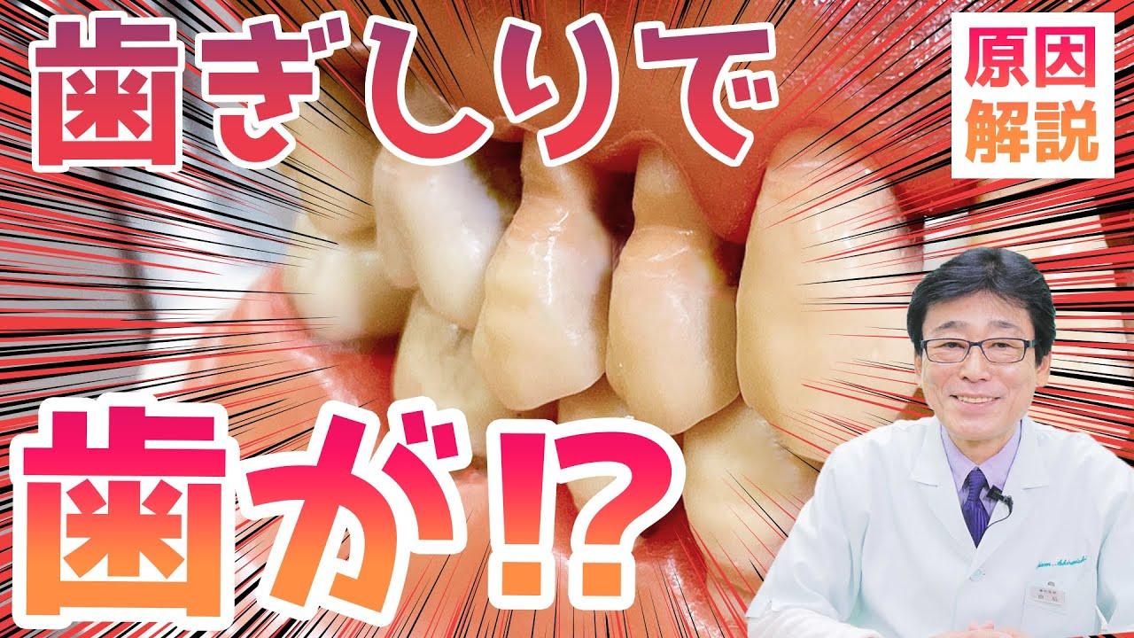 歯ぎしり、大丈夫!? 大人の歯ぎしりは、要注意!! 早めの改善をしないと、入れ歯になっちゃいますよ!!