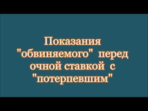 """""""Обвиняемый""""  разоблачает """"потерпевшего"""""""
