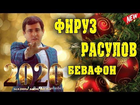 Фируз Расулов - Бевафо (Клипхои Точики 2020)