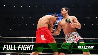 Full Fight | 朝倉未来 vs. ダニエル・サラス / Mikuru Asakura vs. Daniel Salas - RIZIN.21