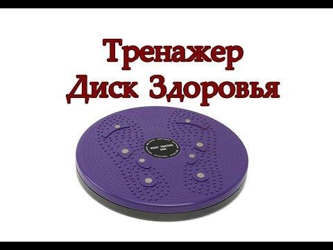 Зарядка для похудения при больной спине
